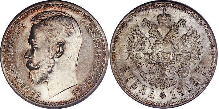 UTLÄNDSKA Silvermynt Russia 1 Rouble  1886-1915